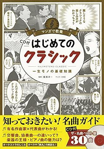 マンガで教養【CD付】はじめてのクラシック (マンガで教養シリーズ)