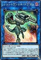 遊戯王 ショートヴァレル・ドラゴン(ノーマル) サイバネティック・ホライゾン CYHO 闇属性 ドラゴン族