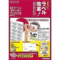 コクヨ インクジェット用 ラベルシール 18面 20枚 KJ-E80927N Japan