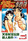 金田一少年の事件簿 (Case3〔下〕) (講談社コミックス―Shonen magazine comics (2669巻))