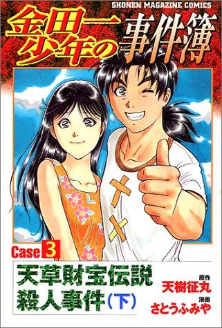 金田一少年の事件簿 (Case3〔下〕) (講談社コミックス―Shonen magazine comics (2669巻))の詳細を見る
