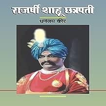 Rajarshi Shahu Chatrapati (Marathi Edition)