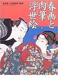 春画と肉筆浮世絵―極彩色の江戸性愛の世界