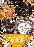 ハロウィン素材集 飾りパーツ&デザインカタログ