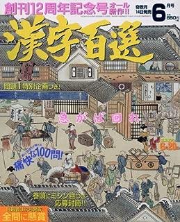 漢字百選 2016年 06 月号 [雑誌]