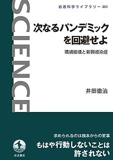次なるパンデミックを回避せよ: 環境破壊と新興感染症 (岩波科学ライブラリー 301)