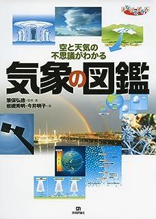 気象の図鑑 (まなびのずかん)
