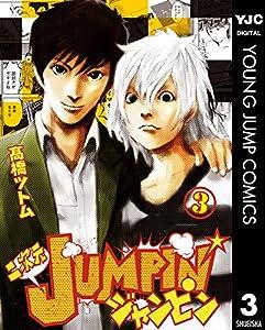 二次元JUMPIN' 3巻 表紙画像