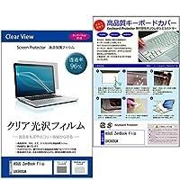 メディアカバーマーケット ASUS ZenBook Flip UX360UA [13.3インチ(1920x1080)]機種用 【極薄 キーボードカバー フリーカットタイプ と クリア光沢液晶保護フィルム のセット】