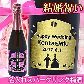 結婚祝い名入れ梅酒 薩摩スパークリング梅酒 750ml 名入れのお酒 プレゼント