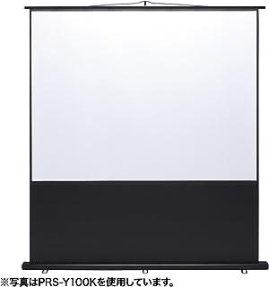 サンワサプライ プロジェクタースクリーン(床置き式) 80型 PRS-Y80K