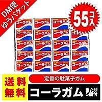 マルカワ コーラガム 55個入+5個当 【 DM便 / ポスト投函 送料無料】