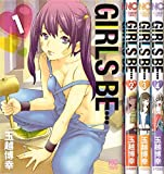 GIRLS BE… コミック 全4巻完結セット (ニチブンコミックス)