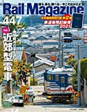 Rail Magazine (レイル・マガジン) 2021年3月号 Vol.447 [雑誌]