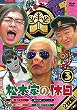 松本家の休日 3[DVD]