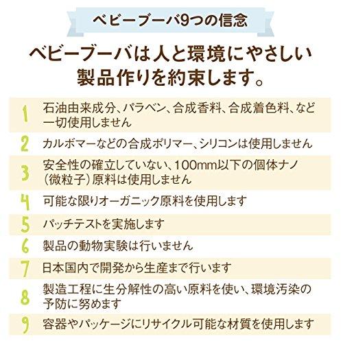 babybuba(ベビーブーバ)ベビーシャンプー【ベビーオーガニックシャンプー】ヘア&ボディシャンプー泡タイプベビースキンケア日本産全身リラックス効果(0ヵ月~)