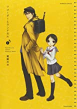 表紙: リコーダーとランドセル 1 (バンブーコミックス 4コマセレクション) | 東屋めめ