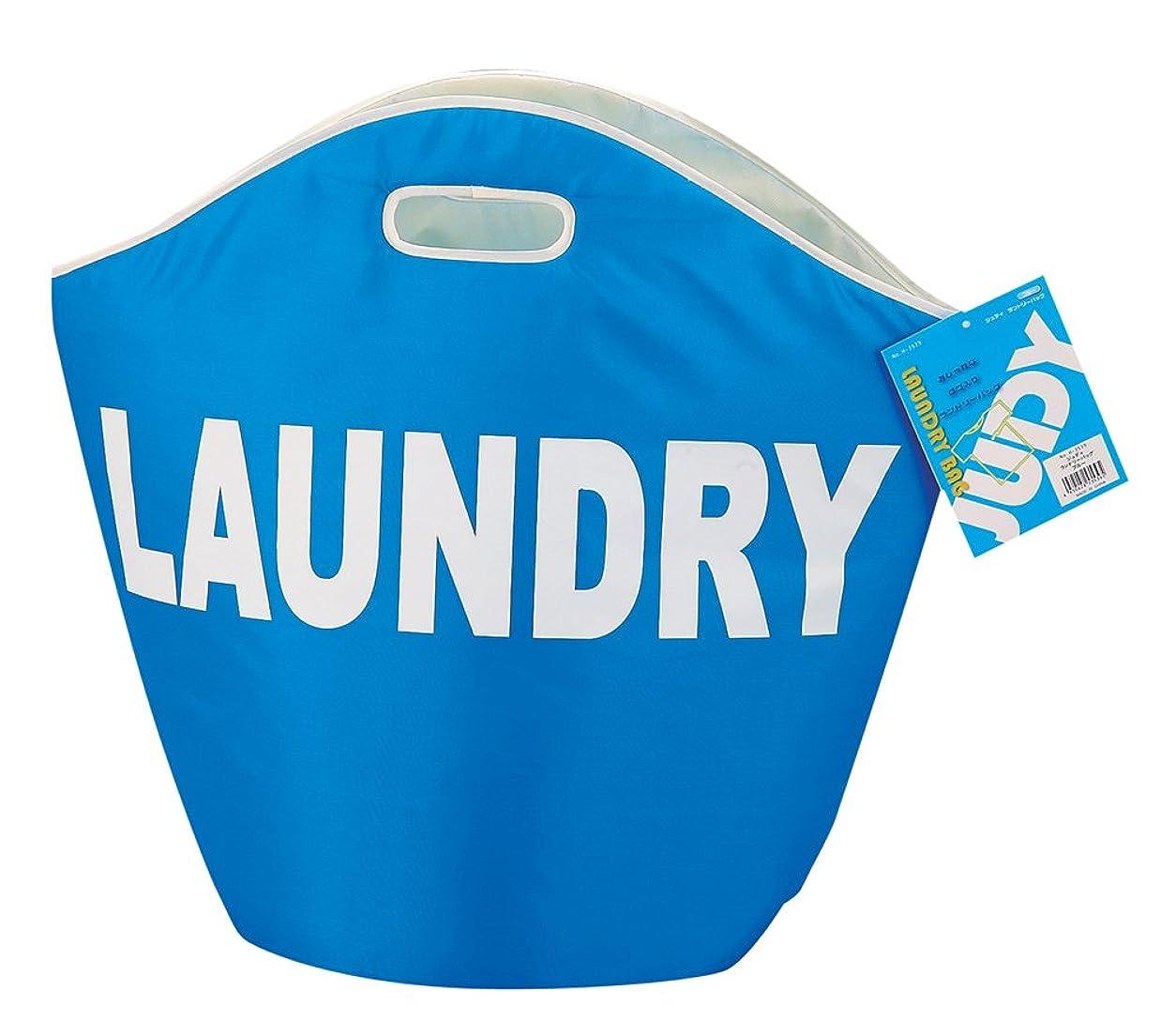 シーン解説潜在的なパール金属 ランドリー バッグ 洗濯物 入れ ブルー ジュディ H-3539