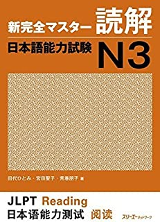Shin Kanzen Master N3 Reading Dokkai Jlpt Japan Language Proficiency Test by Hitomi Tashiro Tomoko Aramaki Seiko Miyata(19...
