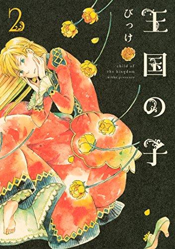 王国の子(2) (ITANコミックス)