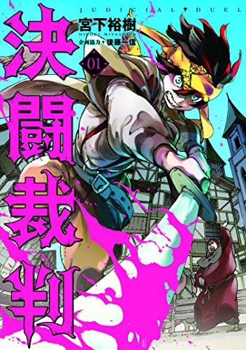決闘裁判(1) (ヤングマガジンコミックス)