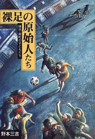 裸足の原始人たち―横浜・寿町の子どもたち (野本三吉ノンフィクション選集)