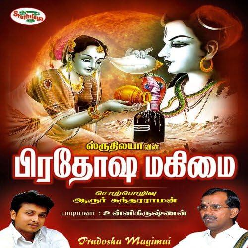 Aarur Sundararaman & P. Unnikrishnan
