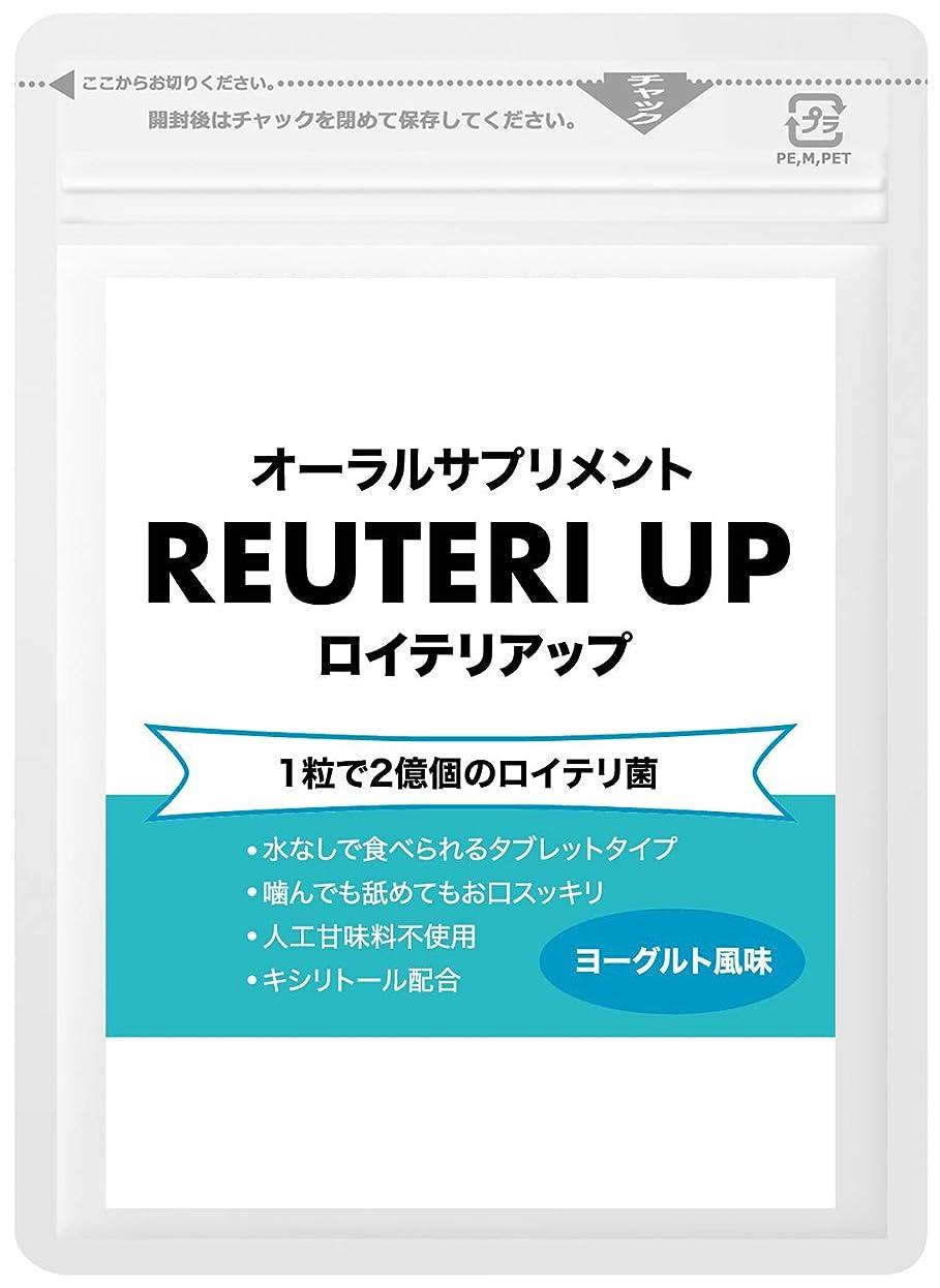 関与する現在適応ロイテリアップ ロイテリ菌 タブレット ヨーグルト味 (90日分)