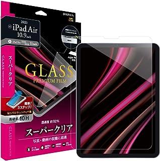 ビアッジ iPad Air 2020 (10.9inch)/iPad Pro 2020 (11inch)/iPad Pro 2018 (11inch) ガラスフィルム「GLASS PREMIUM FILM」 スタンダードサイズ 超透明 LP-M...