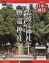 日本の神社 97号  志波彦神社・鹽竃神社   分冊百科