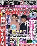 週刊女性セブン 2021年 6/10 号 [雑誌]