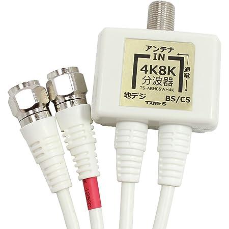 タローズ TARO'S 2K・4K・8K対応 ケーブル付きアンテナ分波器(セパレーター) BS/CS/地デジ/CATV 対応 ホワイト ケーブル一体型(50cm) 出力側ケーブル付き 2重シールド TS-ABH05WH4K