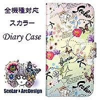 ScoLar スマホカバー スマホケース 手帳型  ARC1-notebook-SOV32-60028-all