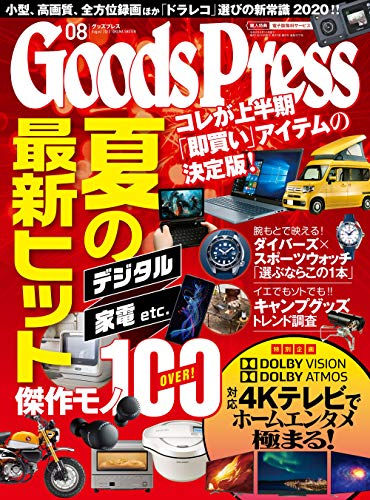 GOODS SPRESS雑誌