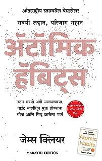 Atomic Habits (Marathi)