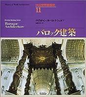 図説世界建築史 第11巻 バロック建築