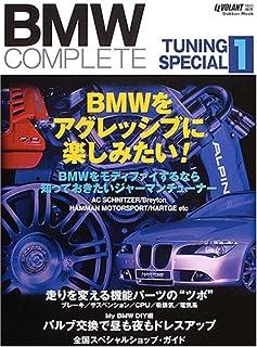BMWコンプリートチューニング・スペシャル (1) (Gakken mook)