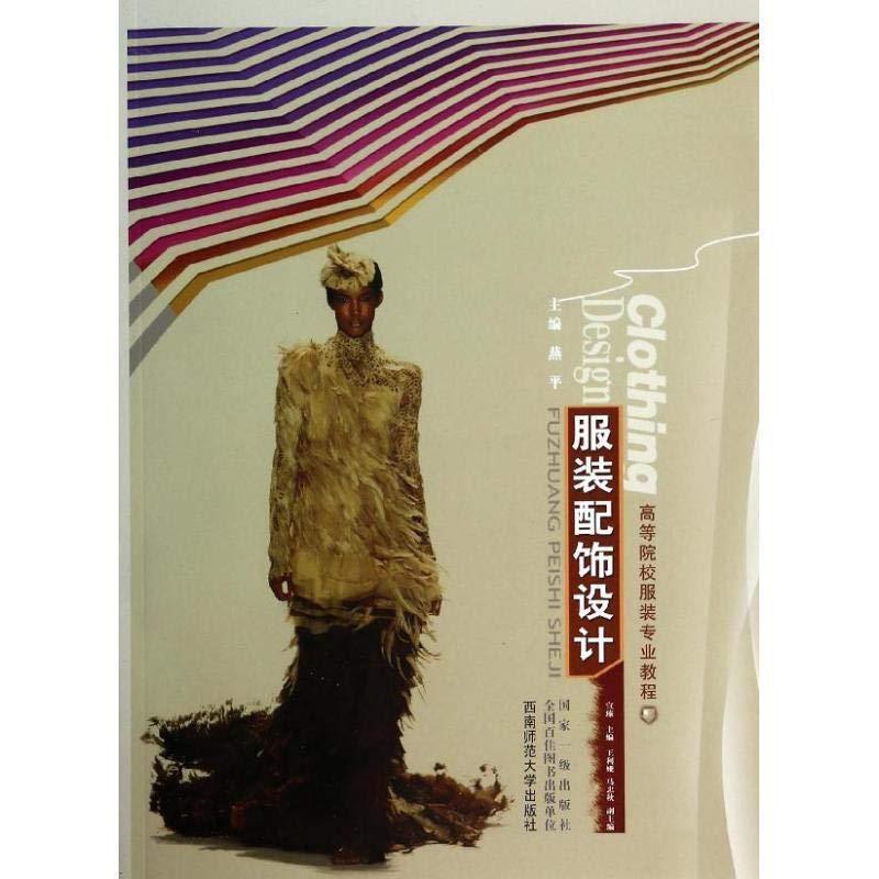 服飾雑貨デザインXuan Xuan、9787562164784