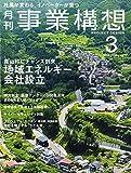 月刊事業構想 (2015年3月号 大特集 農山村にチャンス到来 地域エネルギー会社設立)