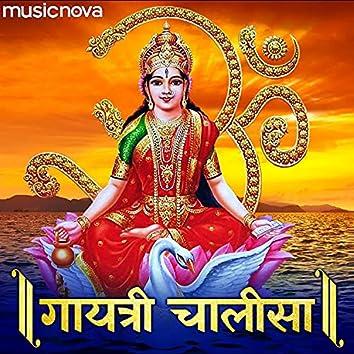 Gayatri Chalisa By Kumar Vishu