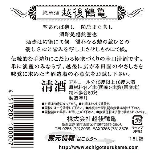 越後鶴亀純米[日本酒新潟県1800ml]