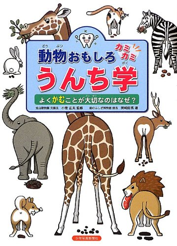 動物おもしろカミカミうんち学の詳細を見る