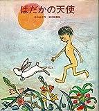 はだかの天使 (1969年) (新日本こどもの文学〈7〉)