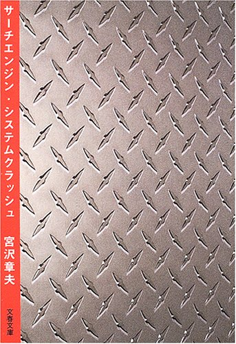 サーチエンジン・システムクラッシュ (文春文庫)