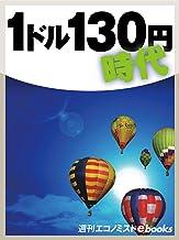 1ドル130円時代 (週刊エコノミストebooks)