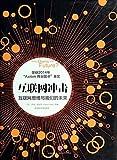 Internet Impact(Chinese Edition)