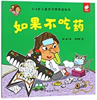 If I Don't Take Medicine (Picture Book for Children Between 3 And 6 to Form Good Habits)/The Rascal Ming Yi (Chinese Edition)
