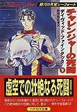 チャレンジャーの死闘〈下〉―銀河の荒鷲シーフォート (ハヤカワ文庫SF)