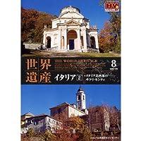 世界遺産 イタリア 2 WHD-1208 [DVD]