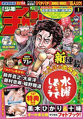 [画像:週刊少年チャンピオン2020年1号 [雑誌]]